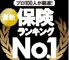 最新保険ランキングジャンル別No.1ロゴ