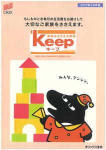 キープの表紙