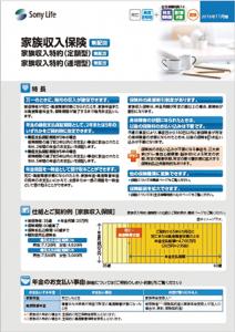 家族収入保険(無配当)の表紙
