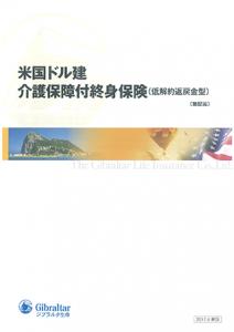 米国ドル建 介護保障付終身保険の表紙