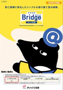 オリックス生命 ブリッジ表紙