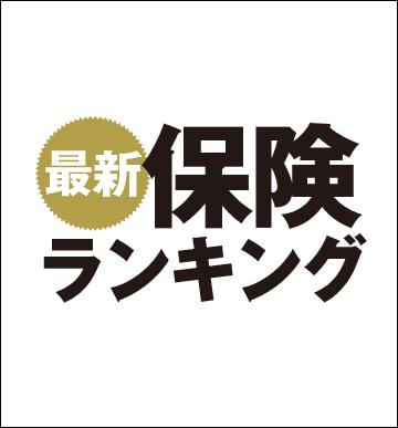 最新保険ランキングロゴ