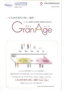 Gran Ageの表紙