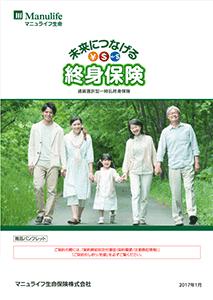 未来を楽しむ終身保険の表紙
