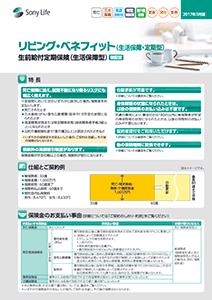 生前給付定期保険(生活保障型/無配当)の表紙