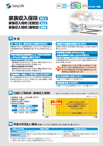 家族収入保険(無配当)生活保障特則14の表紙