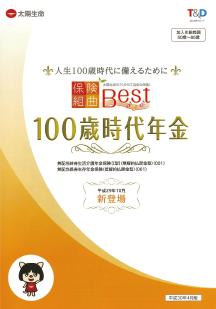 保険組曲Best 100歳時代年金の表紙