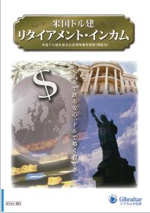 米国ドル建  リタイアメント・インカムの表紙