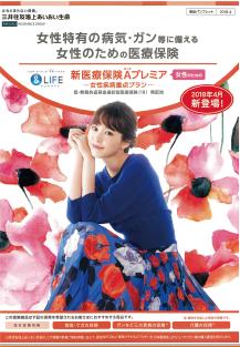&LIFE 新医療保険Aプレミア(女性疾病重点保障プラン)の表紙