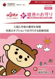 Linkx 新・健康のお守り 介護特約の表紙