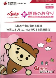 Linkx 新・健康のお守りの表紙