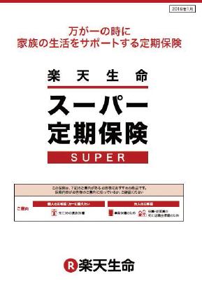 楽天生命スーパー定期保険の表紙